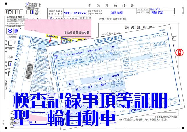 検査記録事項等証明証書小型二輪自動車