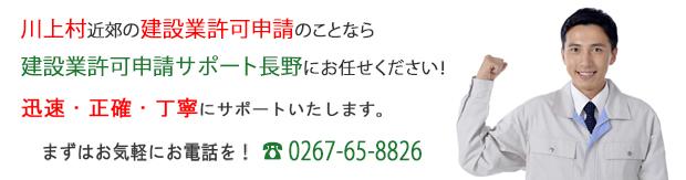 川上村の建設業許可申請なら建設業許可サポート長野へお任せください