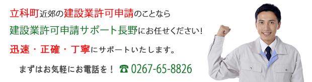 立科町の建設業許可申請なら建設業許可サポート長野へお任せください