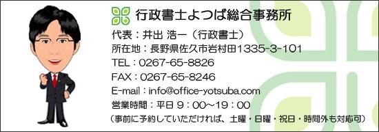佐久の建設業許可申請なら建設業許可申請サポート長野へお任せください