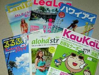 ハワイ,オプショナルツアー,雑誌