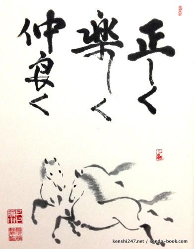 2014-i-sensei
