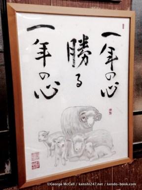 Ichinen no kokoro masaru
