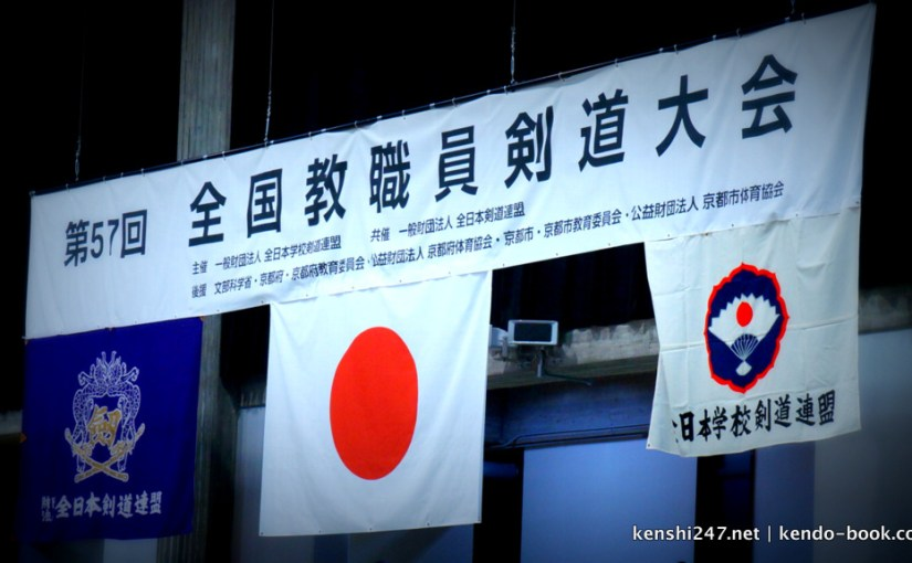 """<span class=""""entry-title-primary"""">All Japan Teachers Kendo Championships</span> <span class=""""entry-subtitle"""">第57回全国教職員剣道大会</span>"""