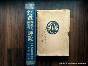 The book and its cover box