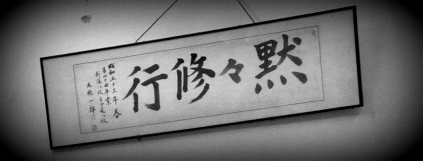 by kendo/iaido hanshi, One Ichiro sensei