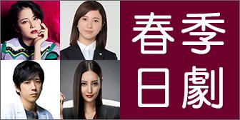 2018年4月春季日劇收視排行 + 劇評列表 + 新番情報 | 劍心.回憶