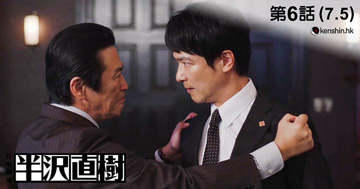 《半澤直樹2》第6話 (7.5分) | 劍心.回憶