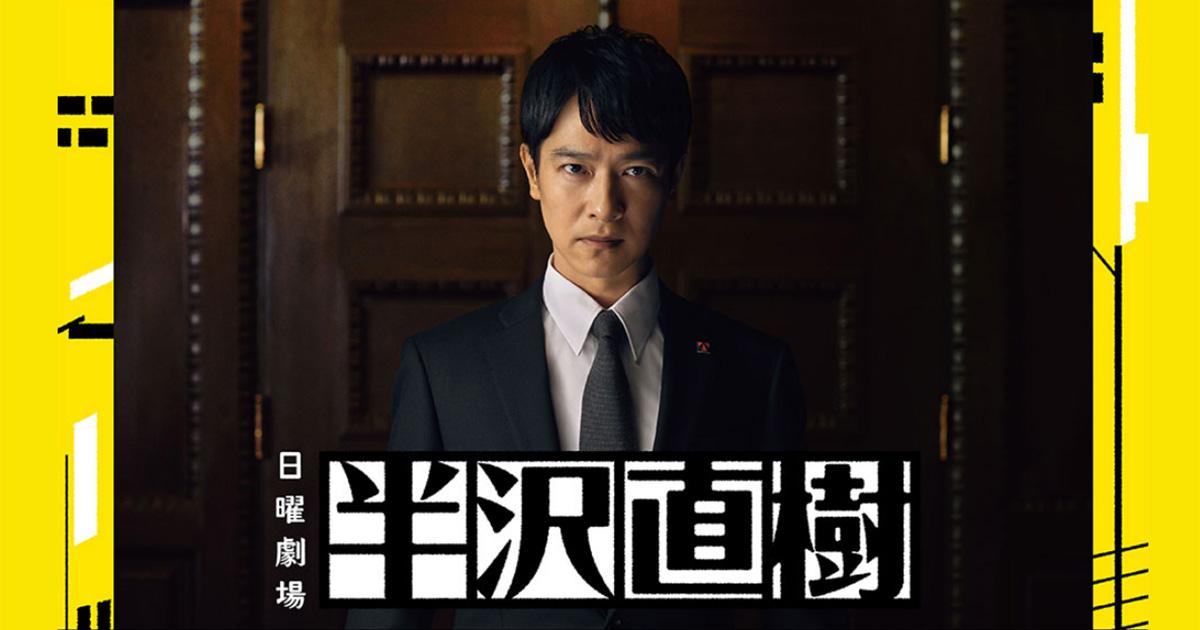 《半澤直樹2》堺雅人、上戶彩 2020年4月春季日劇介紹 | 劍心.回憶