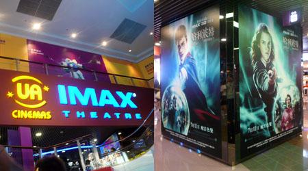 EMAX Vs MegaBox – 決戰九龍灣(上)   劍心.回憶