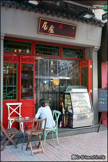 太子 居盧 咖啡店 (75分) 好看而50%好吃的草莓鬆餅 | 劍心.回憶