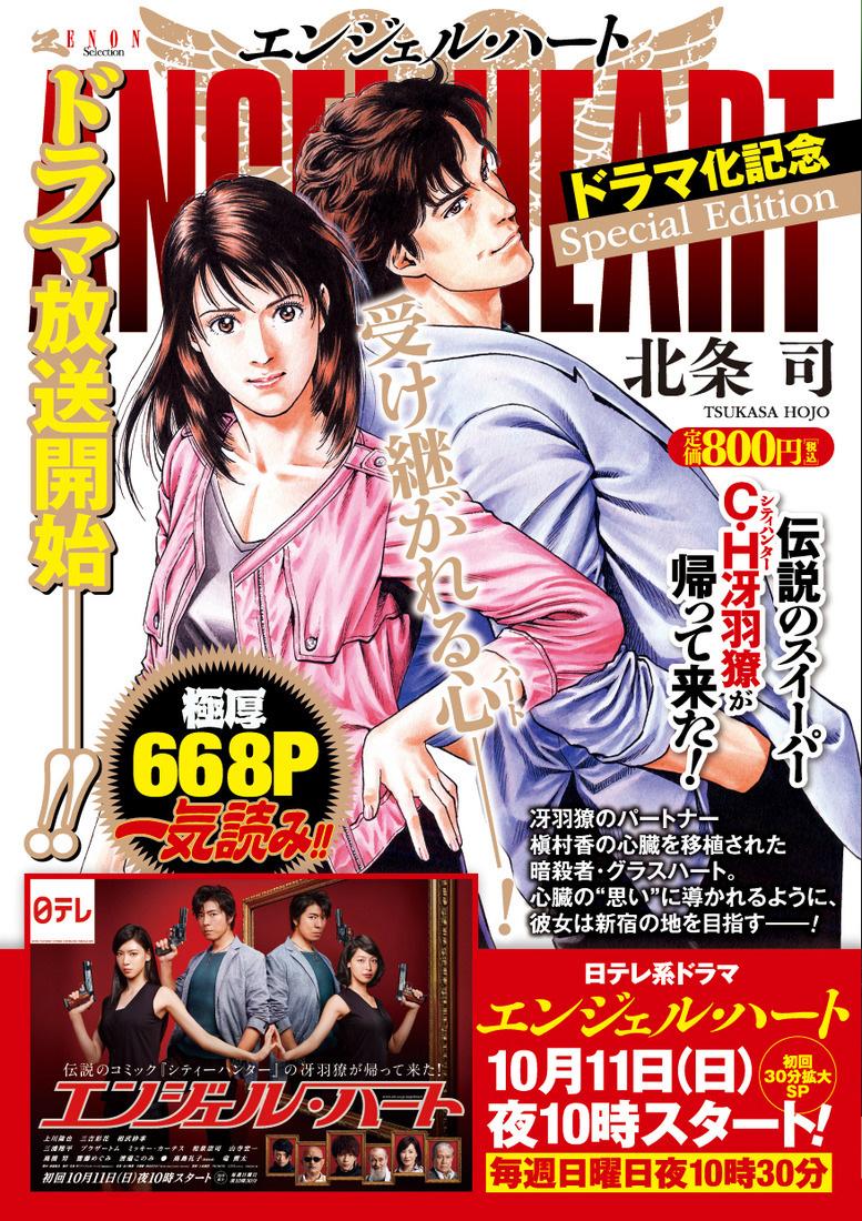 【日劇】《天使心》推出廉價版漫畫為日劇版宣傳造勢 | 劍心.回憶