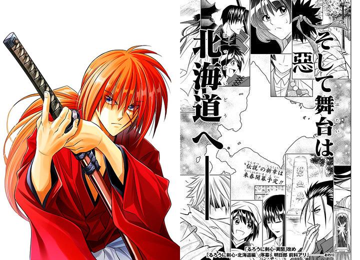 【動漫】《浪客劍心》北海道篇下月開始連載哪位角色會出場?   劍心.回憶