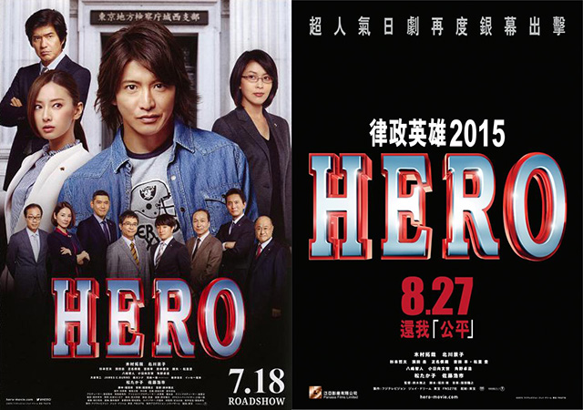 《HERO》電影版 優先場 20張免費戲票送讀者   劍心.回憶
