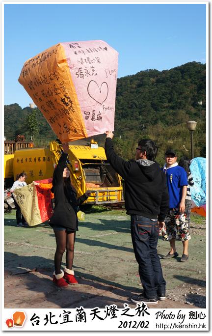 平溪天燈節:十分車站的下午 ~ 臺北宜蘭天燈之旅 (7) | 劍心.回憶