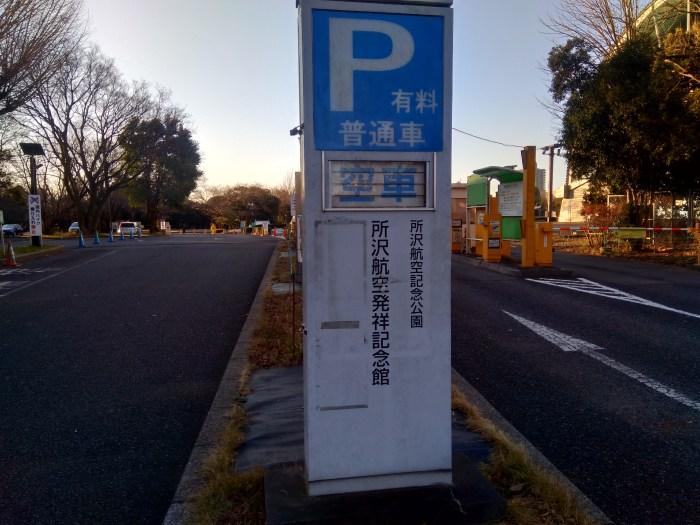 記念館駐車場