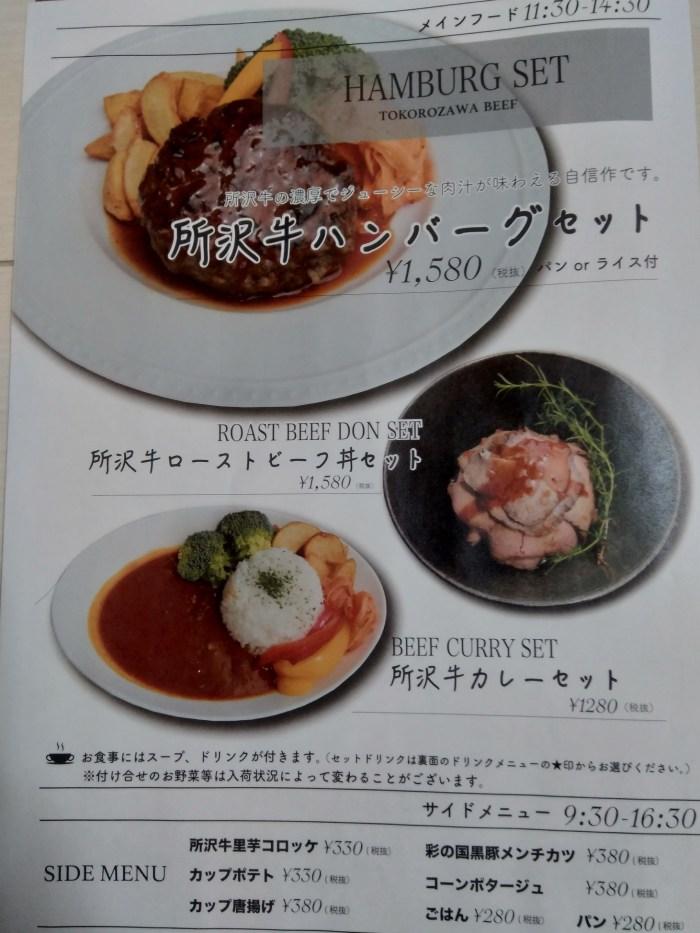 所沢航空発祥記念館 レストラン