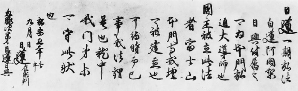 一期弘法付嘱書の全文(重須本門寺・日耀の臨写)