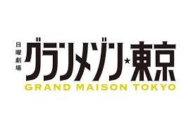 グラン メゾン 東京 最終 回 ネタバレ