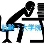税理士試験(税法)免除大学院の入試対策とその感想。
