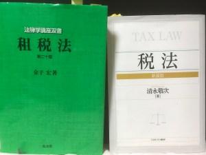 租税法と税法