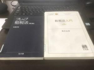 学びと仕事。法律を学ぶと実務も変わる。