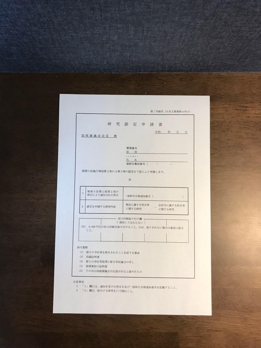 税法2科目免除のための修士論文提出必要書類
