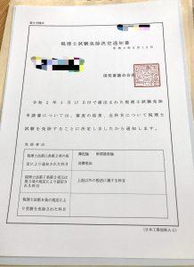 税理士試験免除決定通知書