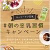 懸賞ブログ_1/15 懸賞情報 豆乳キャンペーン