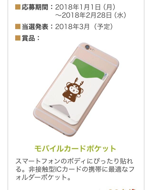 懸賞ブログ_2/19 懸賞情報 美味旬旅プレゼント