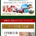 懸賞ブログ_3/10 懸賞情報 リーブ21発毛日本一コンテスト