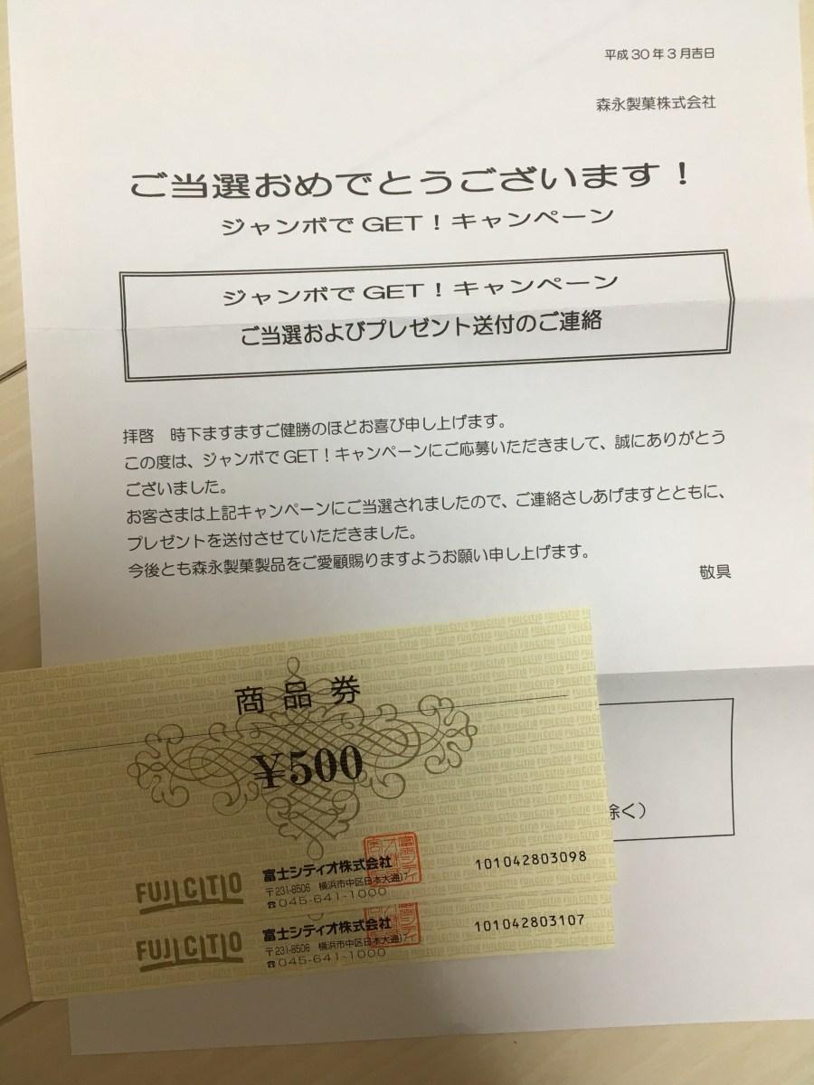 懸賞ブログ_3/21 当選報告 富士シティオ様×森永製菓様より「商品券1000円分」他