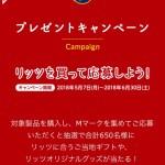 懸賞ブログ_5/18 懸賞情報 リッツキャンペーン