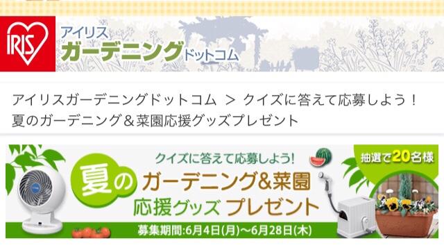 懸賞ブログ_6/24 懸賞情報 ガーデニンググッズプレゼント