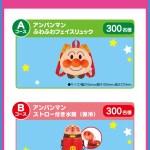 懸賞ブログ_7/4 懸賞情報 アンパンマンキャンペーン