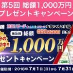 懸賞ブログ_7/15 懸賞情報 総額1000万円プレゼントキャンペーン