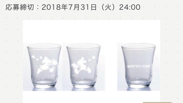 懸賞ブログ_7/18 懸賞情報 ディズニーペアグラスプレゼント