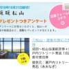 懸賞ブログ_8/15 懸賞情報 松山プレゼント