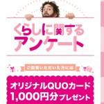 懸賞ブログ_8/16 懸賞情報 クオカードプレゼント