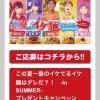 懸賞ブログ_8/25 懸賞情報 イケ麺キャンペーン