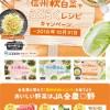 懸賞ブログ_9/17 懸賞情報 信州秋白菜でらくらくレシピキャンペーン