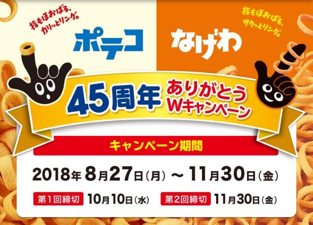 懸賞ブログ_9/18 懸賞情報 ポテコなげわキャンペーン