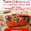 懸賞ブログ_9/21 懸賞情報 コカコーラハロウィンキャンペーン