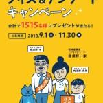 懸賞ブログ_9/25 懸賞情報 クイズアンケートキャンペーン