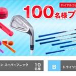 懸賞ブログ_10/5 懸賞情報 ゴルフグッズプレゼント