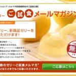 懸賞ブログ_10/26 懸賞情報 たらみのゼリープレゼント