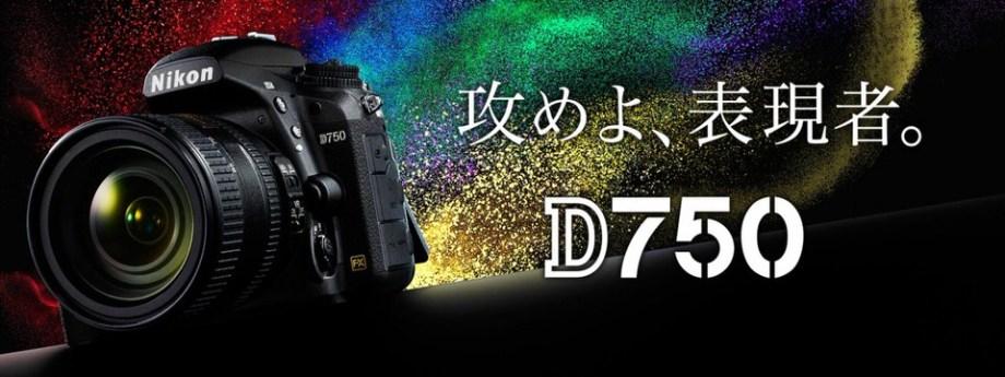 D750購入-Japan Nomad (12)