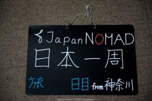 【装備紹介】まとめ-Japan Nomad (21)