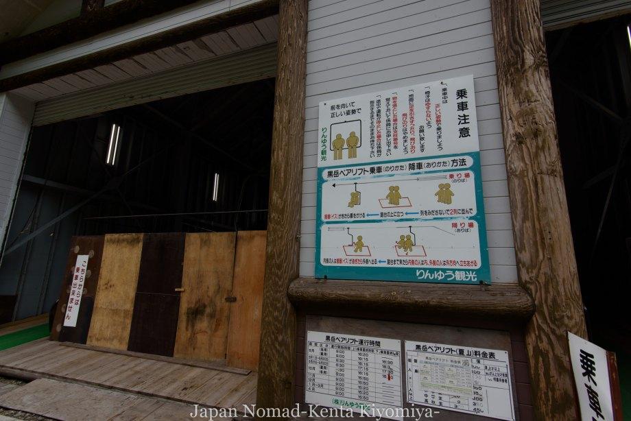 自転車日本一周78日目(大雪山縦走)-Japan Nomad (65)