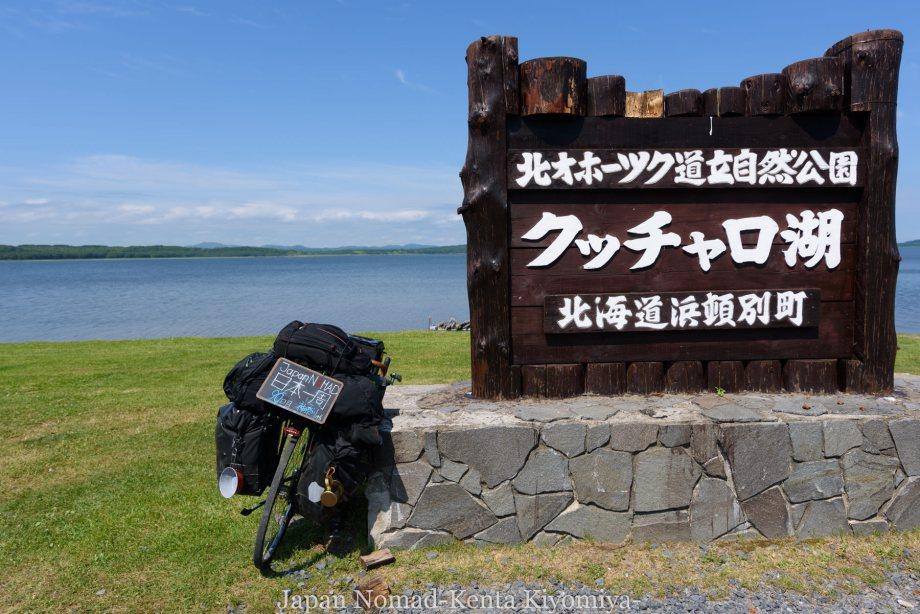 自転車日本一周90日目(発熱)-Japan Nomad (3)